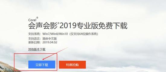 "<span class=""keywords"">会声会影2019</span>安装激活教程"