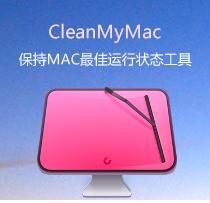 /cleanmymac/1617883710670.html