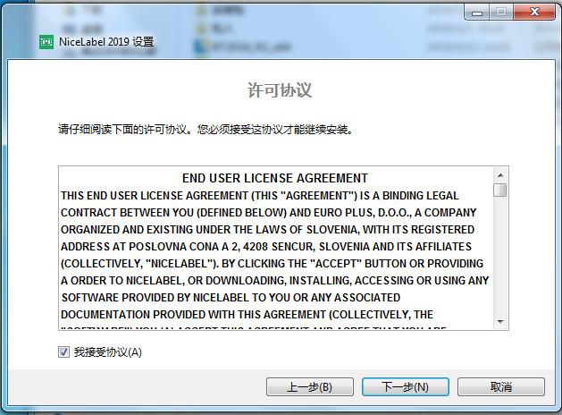 NiceLabel用户许可协议