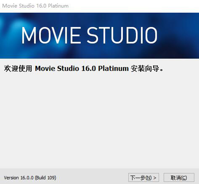 Movie Studio 16安裝激活教程