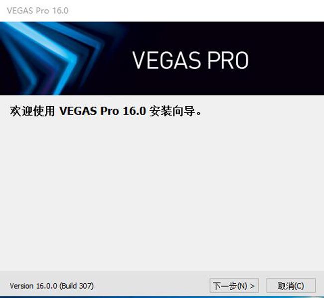 Vegas Pro16安裝激活教程